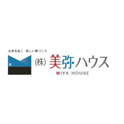 (株)美弥ハウス