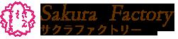 Sakura Factory(サクラファクトリー)