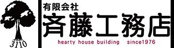 ㈲斉藤工務店